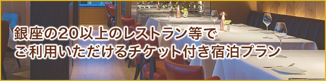 銀座の20以上のレストラン等でご利用いただけるチケット付き宿泊プラン