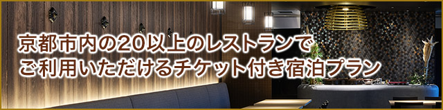 京都市内の20以上のレストランでご利用いただけるチケット付き宿泊プラン