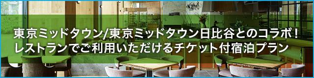 東京ミッドタウン/東京ミッドタウン日比谷とのコラボ!レストラン等でご利用いただけるチケット付き宿泊プラン